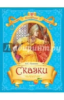 Обложка книги Сказки