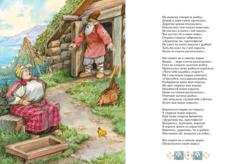 Иллюстрация 1 из 26 для Сказки - Александр Пушкин | Лабиринт - книги. Источник: Лабиринт