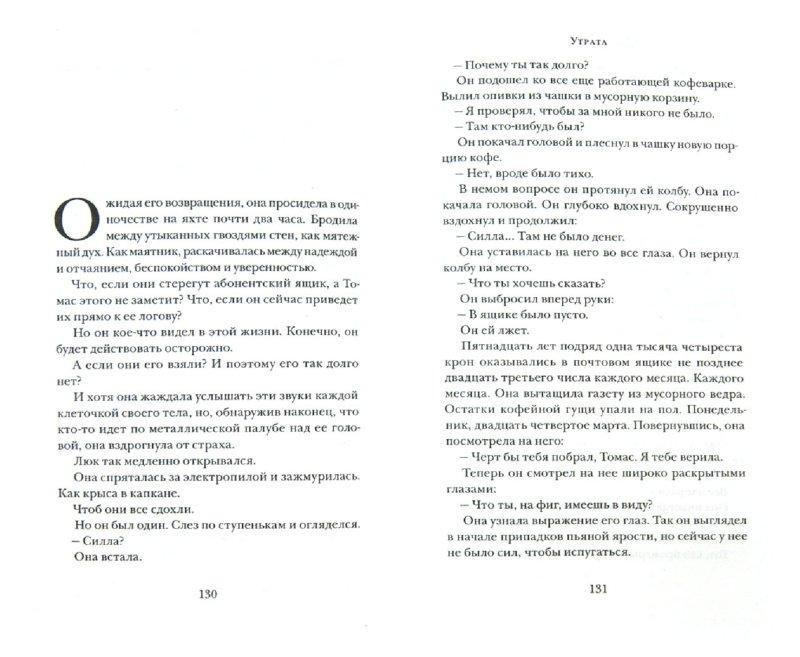 Иллюстрация 1 из 10 для Утрата - Карин Альвтеген | Лабиринт - книги. Источник: Лабиринт