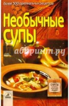 Необычные супы