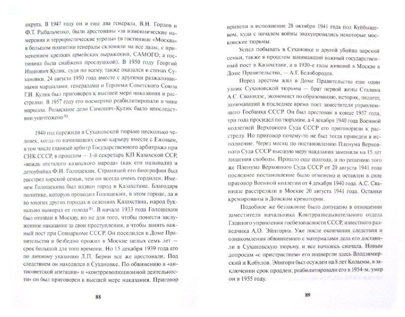 Иллюстрация 1 из 21 для Сухановская тюрьма. Спецобъект 110 - Лидия Головкова | Лабиринт - книги. Источник: Лабиринт