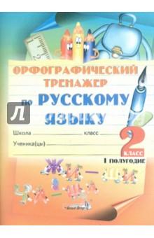 Русский язык. 2 класс. 1 полугодие. Орфографический тренажер