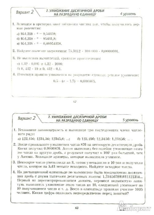 решебник практикум по математике федорако