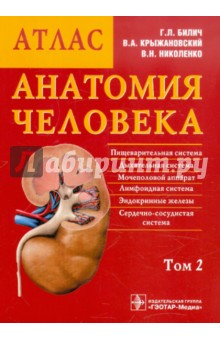 Анатомия человека. Атлас. В 3-х томах. Том 2. Внутренние органы
