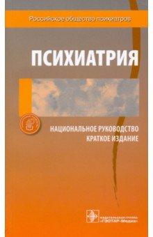Психиатрия Национальное Руководство Краткое Издание Скачать img-1
