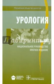 урология национальное руководство читать онлайн - фото 4