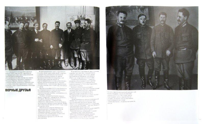 Иллюстрация 1 из 11 для Пропавшие комиссары. Фальсификация фотографий и произведений искусства в Сталинскую эпоху - Дэвид Кинг   Лабиринт - книги. Источник: Лабиринт