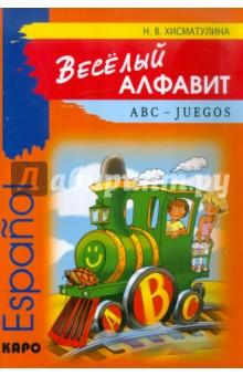 Веселый алфавит: Espanol: ABC - JUEGOS: Игры с буквами испанского алфавита