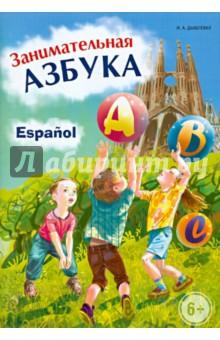 Занимательная испанская азбука