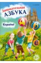 Дышлевая Ирина Анатольевна Занимательная испанская азбука