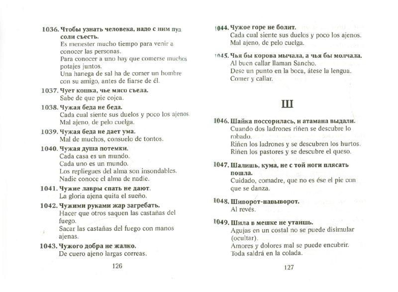 Иллюстрация 1 из 6 для Испанские пословицы и поговорки и их русские аналоги - Александр Киселев   Лабиринт - книги. Источник: Лабиринт