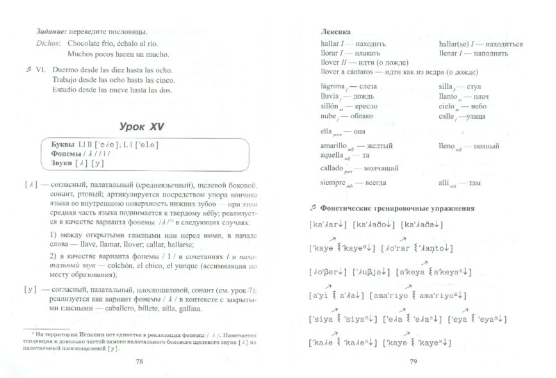 Иллюстрация 1 из 12 для Фонетика испанского языка. Вводный курс - Татьяна Макарова   Лабиринт - книги. Источник: Лабиринт
