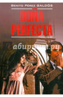 Донья Перфекта. Книга для чтения на испанском языке