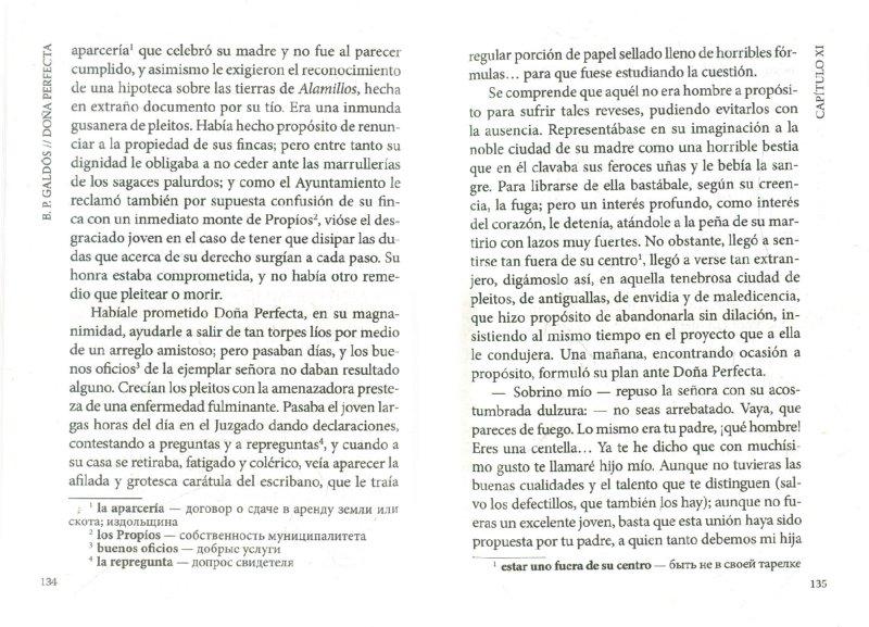 Иллюстрация 1 из 7 для Донья Перфекта. Книга для чтения на испанском языке - Бенито Гальдос | Лабиринт - книги. Источник: Лабиринт