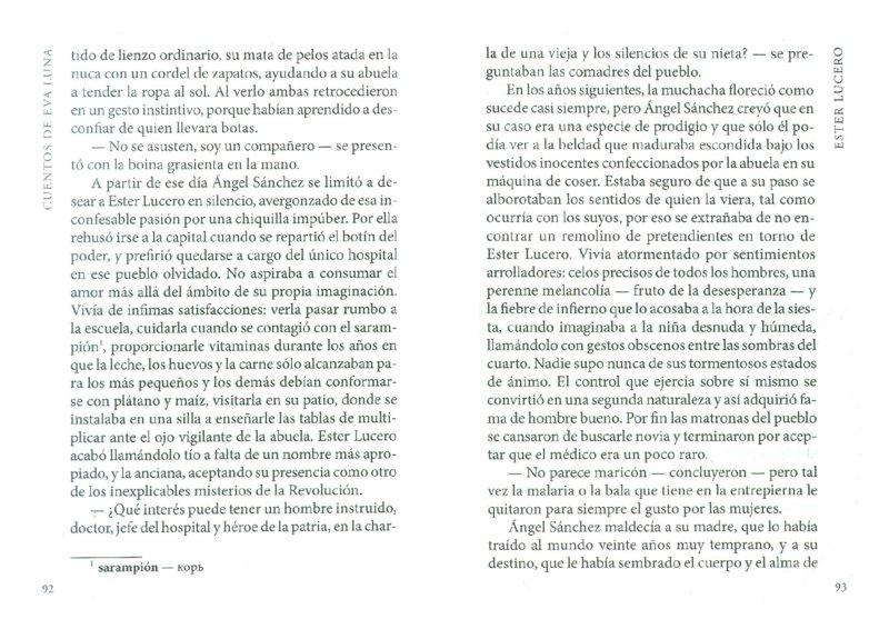 Иллюстрация 1 из 30 для История Евы Луны. Книга для чтения на испанском языке - Исабель Альенде | Лабиринт - книги. Источник: Лабиринт