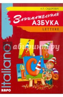 Занимательная азбука. Книжка в картинках на итальянском языке