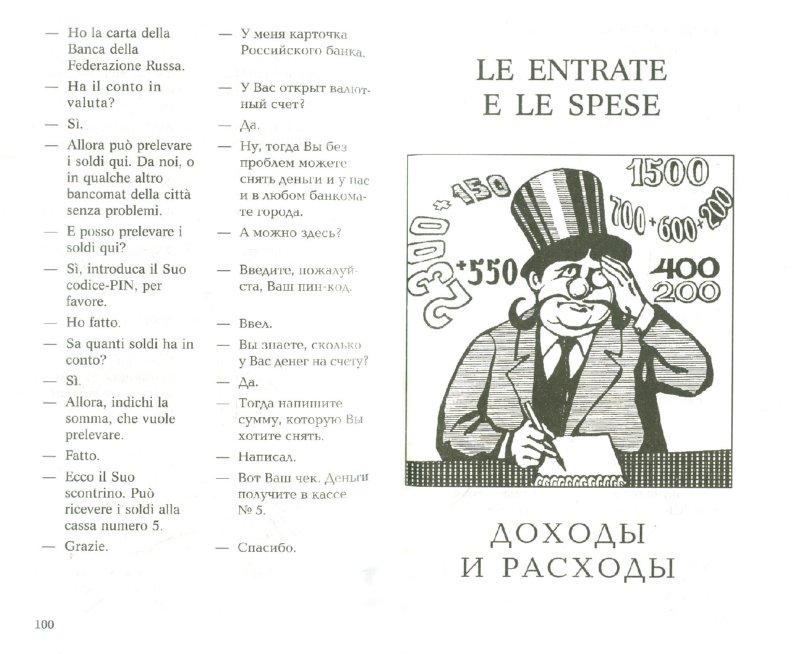 Иллюстрация 1 из 4 для Разговорный итальянский в диалогах - Светлана Галузина | Лабиринт - книги. Источник: Лабиринт