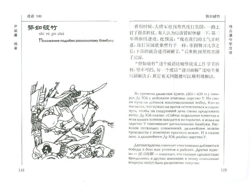 Иллюстрация 1 из 3 для 100 китайских идиом и устойчивых выражений. Книга для чтения на китайском языке - Биньюн И | Лабиринт - книги. Источник: Лабиринт