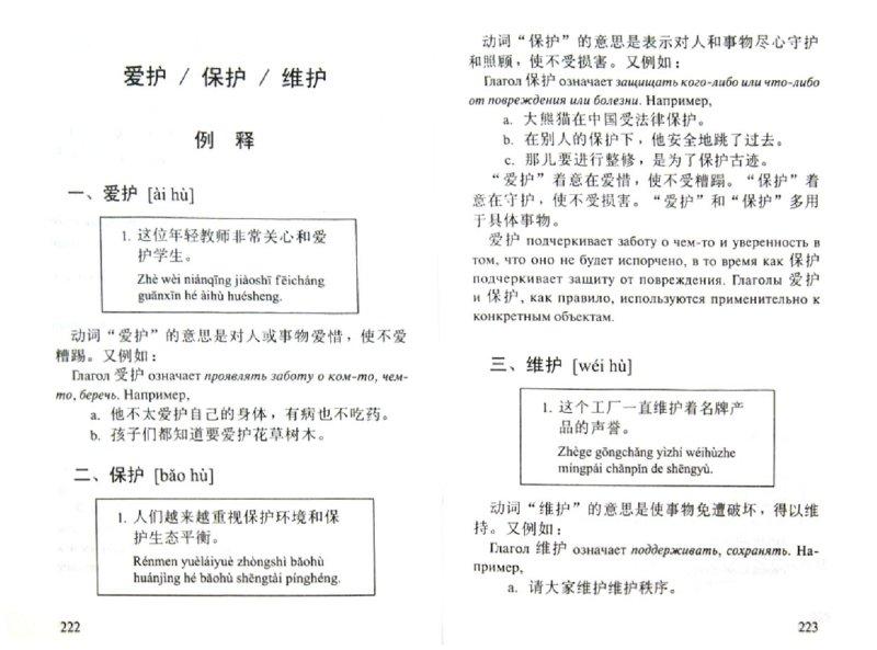 Иллюстрация 1 из 7 для 380 китайских глаголов - Шупин У | Лабиринт - книги. Источник: Лабиринт