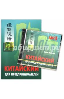 Китайский для предпринимателей (+CDmp3)
