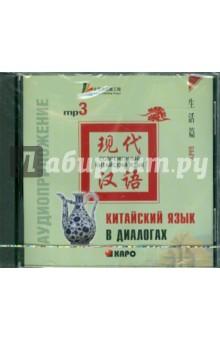 Китайский язык в диалогах. Быт (CDmp3)