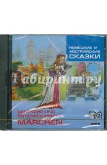 Немецкие и австрийские сказки (CDmp3)