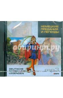 Немецкие предания и легенды (CDmp3) Каро