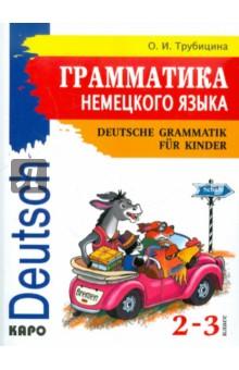 Грамматика немецкого языка для младшего школьного возраста