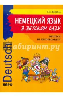 Немецкий язык в детском саду. 100 уроков-сценариев и рабочая тетрадь