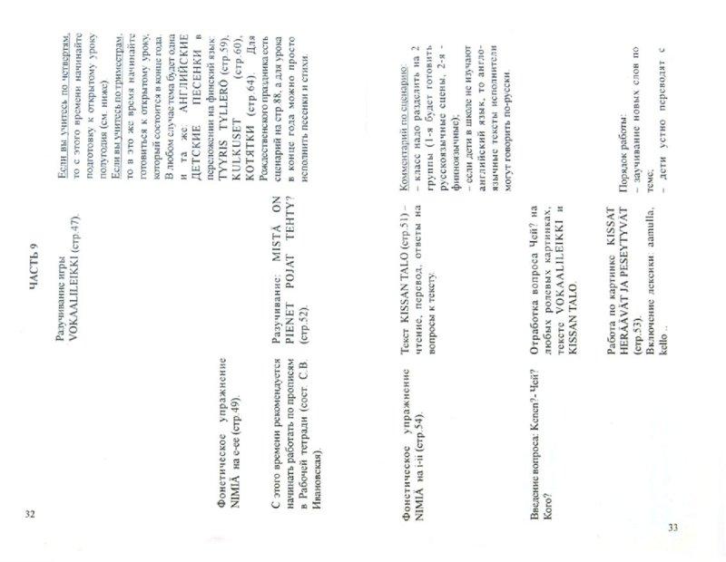 Иллюстрация 1 из 9 для Книга для учителя к учебному пособию Веселый финский - Ирина Соом | Лабиринт - книги. Источник: Лабиринт
