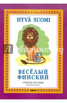 Веселый финский. Учебное пособие для 5 класса