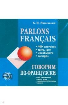 Говорим по-французски (CDmp3)