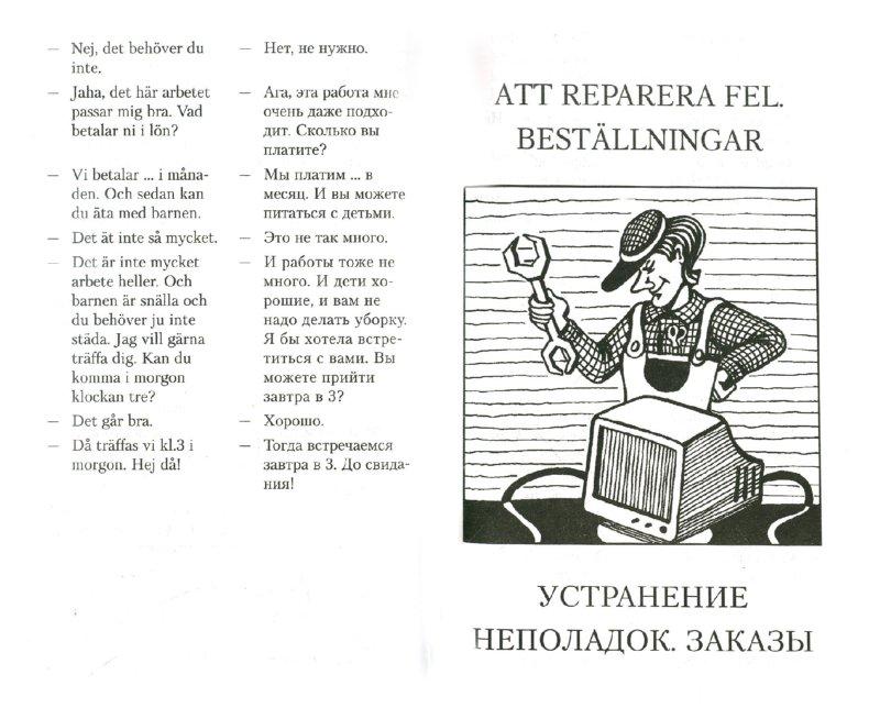 Иллюстрация 1 из 4 для Разговорный шведский в диалогах - Жукова, Замотаева, Перлова   Лабиринт - книги. Источник: Лабиринт