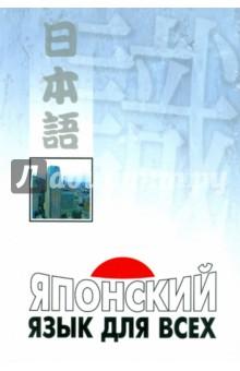 Японский язык для всех. Функциональный подход к ежедневному общениюДругие языки<br>Этот учебник является новым уникальным курсом, предназначенным как для преподавания в учебных группах, так и для самостоятельного изучения японского языка. Курс содержит диалоги, обиходные выражения на японском языке, а также полезную информацию о культуре Японии. Изучив материал учебника, студент сможет изъясняться на японском языке так, как это делал бы носитель языка в соответствующей ситуации. Основной задачей учебника является развитие навыков использования японского языка как средства общения. Курс, в основе которого лежит отвлеченно-функциональный подход, является структурированной программой, предназначенной для методического развития языковых навыков у студентов. Кроме того, неотъемлемой частью каждого урока в этом учебнике является возможность практики как письменного, так и устного японского языка.<br>Каждый урок начинается с очередного сюжета продолжающейся истории и сопровождается объяснениями и упражнениями, которые дают студентам возможность принимать активное участие в уроке.<br>Все диалоги, тексты для аудирования и упражнения на понимание текста записаны на компакт-диск, что позволяет студентам слушать живую японскую речь, совершенствовать свое произношение и приобретать навыки детального понимания прослушанного материала.<br>2-е издание, исправленное.<br>