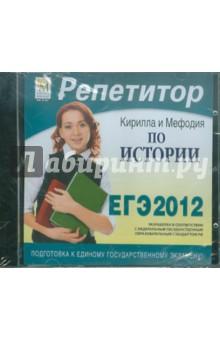 Репетитор по Истории 2012 (CDpc)