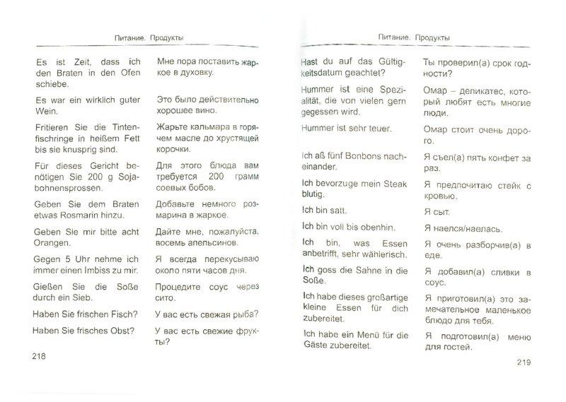 немецко русский русско немецкий словарь - фото 4
