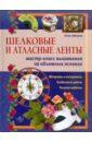 Зайцева Анна Анатольевна Шелковые и атласные ленты: мастер-класс вышивания на объемных основах
