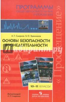 ОБЖ. 10-11 классы. Программы общеобразовательных учреждений.