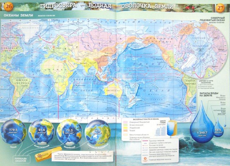 Атлас по географии 6 класс дрофа скачать