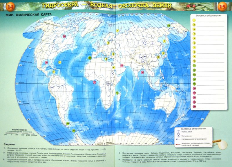Гдз по географии 6 класс лобжанидзе контурная карта