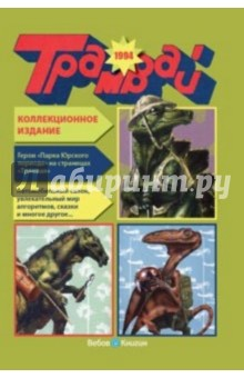 Годовая подшивка журнала Трамвай , 1994 год