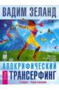 Апокрифический трансерфинг (4CDmp3)