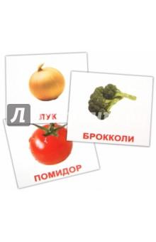 Комплект карточек ОвощиЗнакомство с миром вокруг нас<br>Комплект карточек мини Овощи (20 штук) обязательно должен быть в коллекции вашего малыша. Все овощи, представленные на карточках, малыш может увидеть в реальной жизни и сразу узнать их, ведь они изображены очень правдоподобно. Игры с карточками Вундеркинд с пелёнок нередко становятся любимым занятием крохи, который будет требовать показывать картинки еще и еще. В набор вошли фотографии следующих овощей: помидор, огурец, картофель, свекла, капуста, морковь, цветная капуста, брокколи, редис, пастернак, сельдерей, репа, тыква, болгарский перец, баклажан, кабачок, патиссон, чеснок, лук, авокадо. Под каждой картинкой есть подпись с названием растения. Игра с карточками способствует развитию речи, пополнению словарного запаса, развитию цветового восприятия, интеллекта, мышления, памяти, скорости реакции.<br>Характеристики:<br>Возраст: от 6 месяцев<br>Размер карточек: 8х10 см<br>Материал: картон<br>