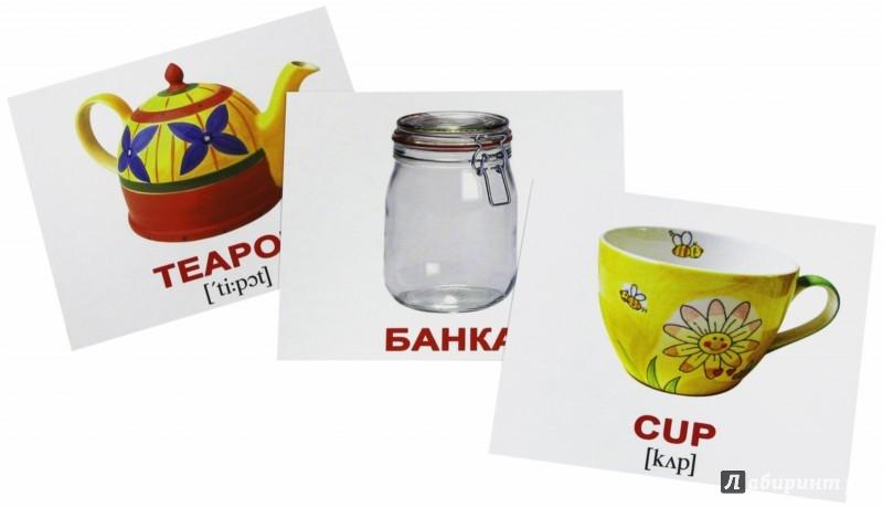 """Иллюстрация 1 из 8 для Комплект карточек мини """"Посуда"""" 8х10 см - Носова, Епанова   Лабиринт - книги. Источник: Лабиринт"""