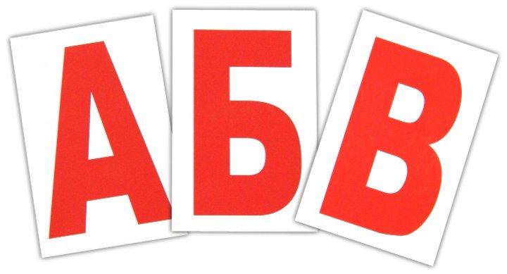 """Иллюстрация 1 из 4 для Комплект карточек мини """"Буквы"""" 5,5х8,5 см - Носова, Епанова   Лабиринт - книги. Источник: Лабиринт"""