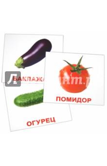 "Комплект карточек ""Овощи"" 16,5х19,5 см."