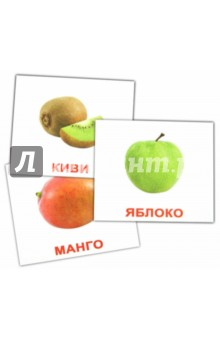 """Комплект карточек мини """"Фрукты"""" 8х10 см"""