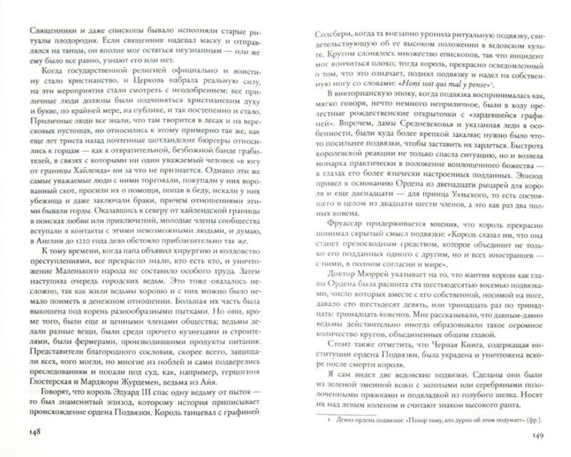 Иллюстрация 1 из 14 для Ведовство сегодня. Гарднерианская Книга Теней - Джеральд Гарднер | Лабиринт - книги. Источник: Лабиринт