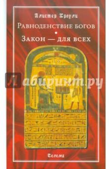 Книга Закона - Главная - Российский Орден Восточных