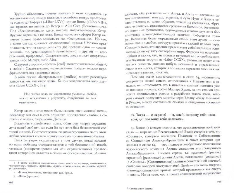 Иллюстрация 1 из 9 для Святые книги Телемы | Лабиринт - книги. Источник: Лабиринт
